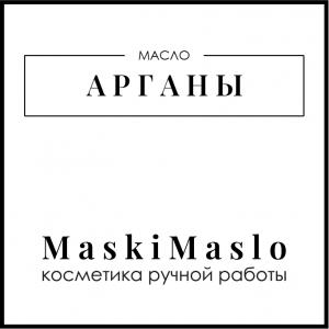 Масло арганы (100мл.)