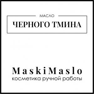 Масло черного тмина (100мл.)