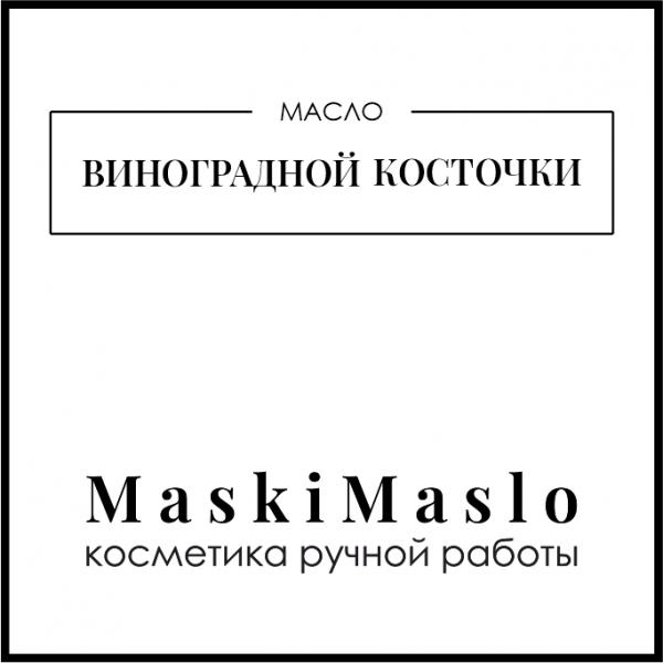 Масло виноградной косточки (100мл.)