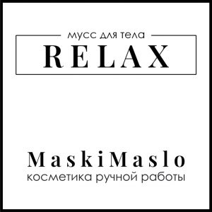 Мусс для тела «Relax»